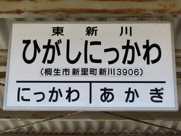 東新川駅 HIGASHINIKKAWA Sta.