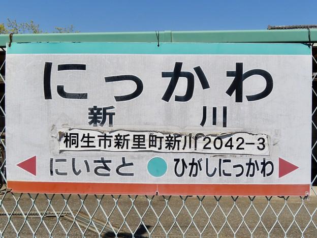 新川駅 NIKKAWA Sta.
