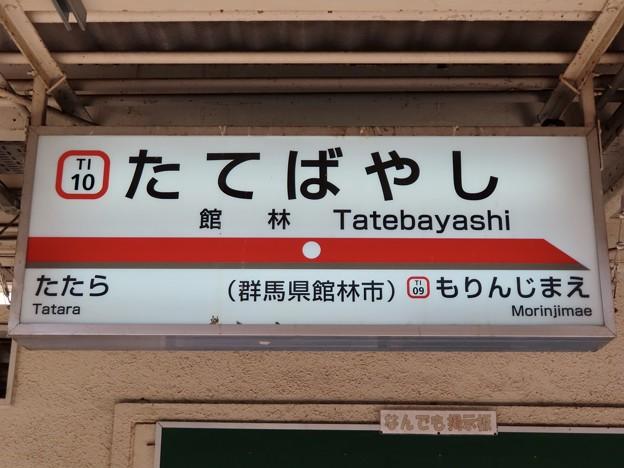 館林駅 Tatebayashi Sta.