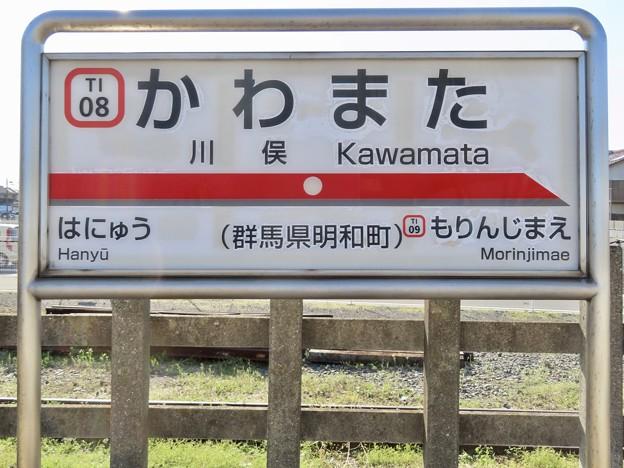 川俣駅 Kawamata Sta.