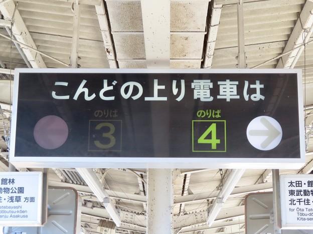 東武鉄道 赤城駅の発車標
