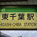 東千葉駅 Higashi-Chiba Sta.