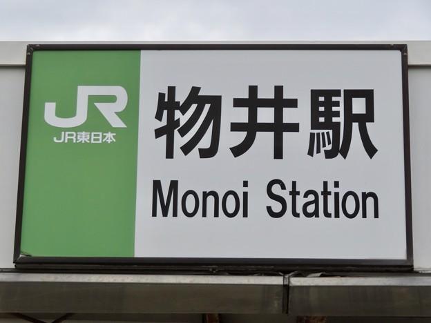 物井駅 Monoi Sta.