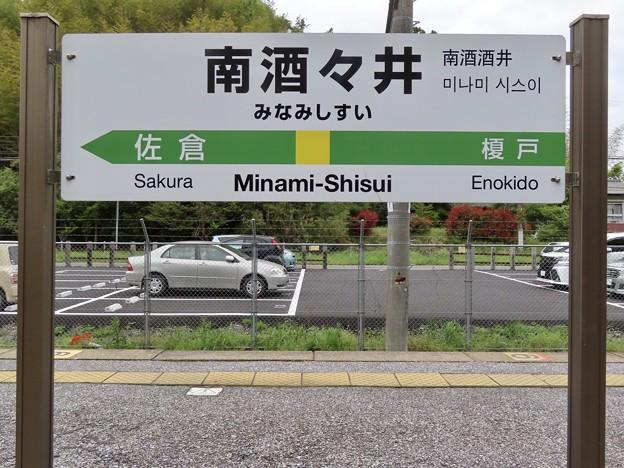 南酒々井駅 Minami-Shisui Sta.