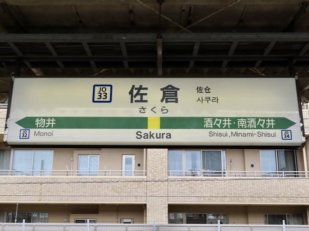 佐倉駅 Sakura Sta.