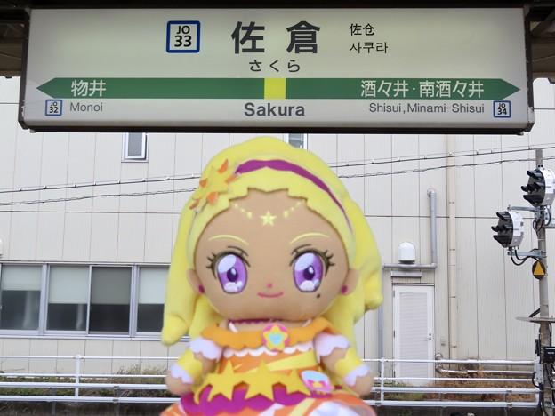 キュアソレイユ×佐倉駅