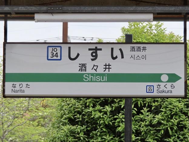 酒々井駅 Shisui Sta.