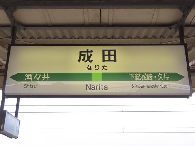 成田駅 Narita Sta.