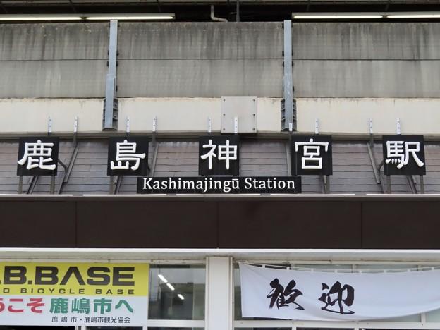 鹿島神宮駅 Kashimajingu Sta.