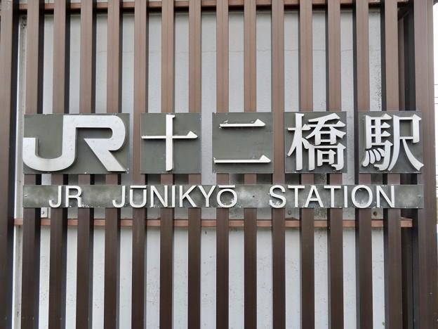十二橋駅 Junikyo Sta.