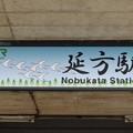 延方駅 Nobukata Sta.