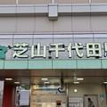芝山千代田駅 Shibayama-Chiyoda Sta.