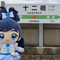 キュアホワイト×十二橋駅