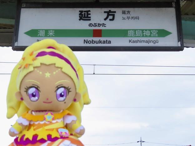 キュアソレイユ×延方駅
