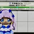 キュアセレーネ×空港第2ビル駅