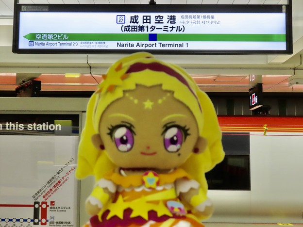 キュアソレイユ×成田空港駅