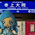 キュアフォンテーヌ×上大岡駅