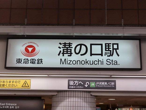 溝の口駅 Mizonokuchi Sta.