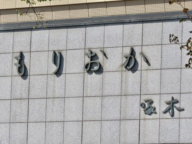 盛岡駅 Morioka Sta.
