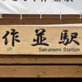 作並駅 Sakunami Sta.