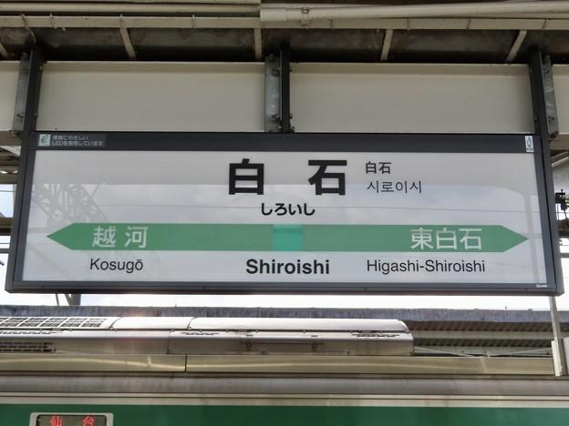 白石駅 Shiroishi Sta.