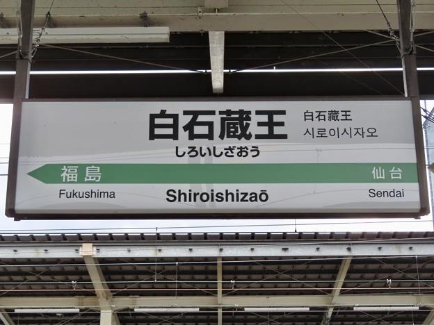 白石蔵王駅 Shiroishizao Sta.