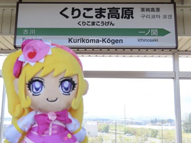 キュアミラクル×くりこま高原駅