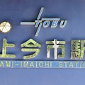 上今市駅 Kami-imaichi Sta.
