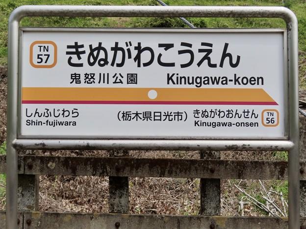 鬼怒川公園駅 Kinugawa-koen Sta.