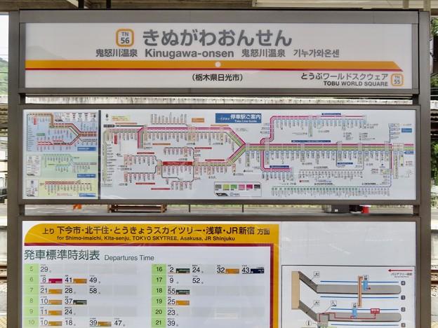 鬼怒川温泉駅 Kinugawa-onsen Sta.