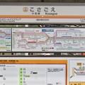 Photos: 小佐越駅 Kosagoe Sta.