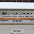 東武ワールドスクウェア駅 TOBU WORLD SQUARE Sta.