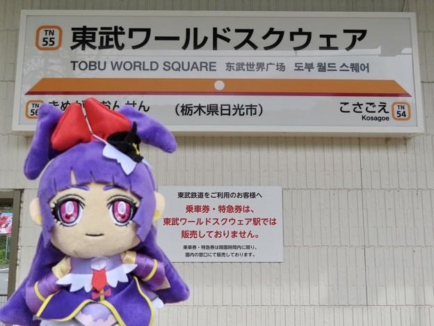 キュアマジカル×東武ワールドスクウェア駅
