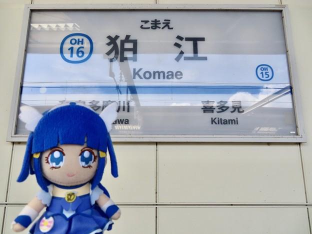 キュアビューティ×狛江駅
