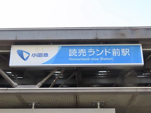 読売ランド前駅 Yomiuriland-mae Sta.