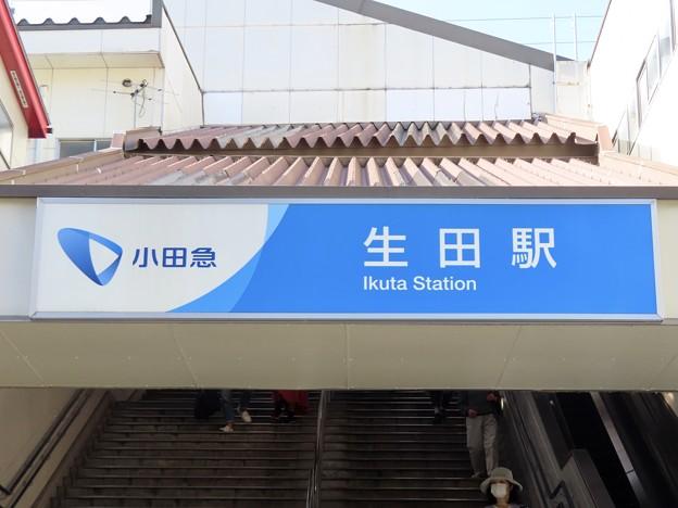 生田駅 Ikuta Sta.