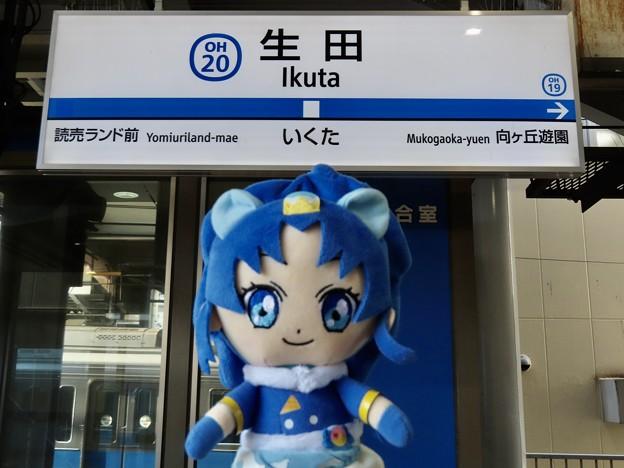 キュアジェラート×生田駅(神奈川県)