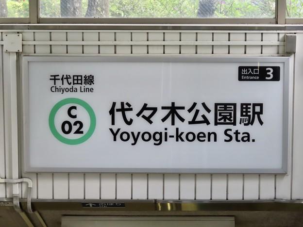 代々木公園駅 Yoyogi-koen Sta.