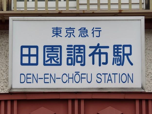 田園調布駅 Den-en-chofu Sta.