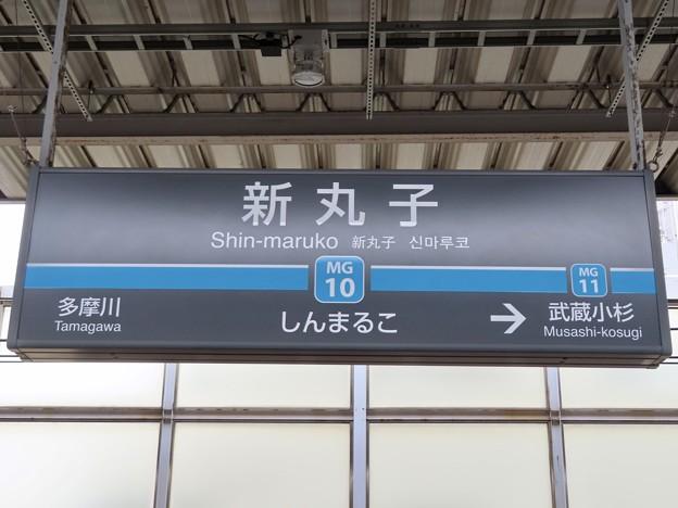 新丸子駅 Shin-maruko Sta.