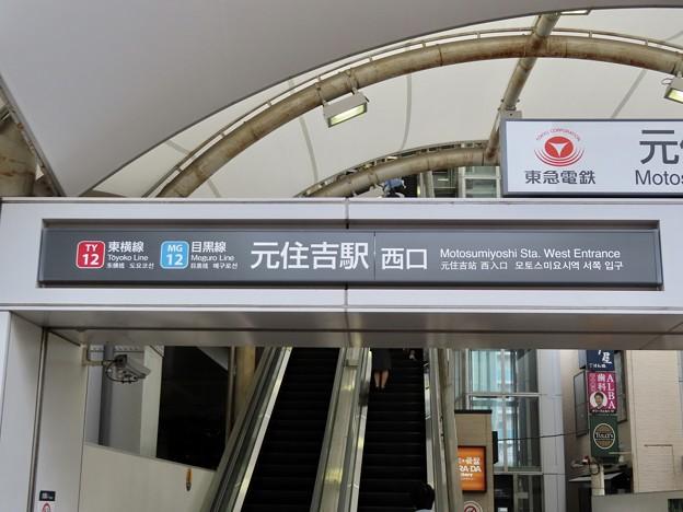 元住吉駅 Motosumiyoshi Sta.