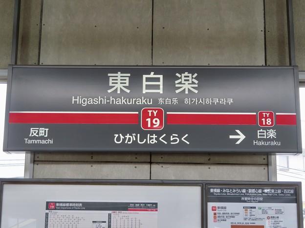 東白楽駅 Higashi-hakuraku Sta.