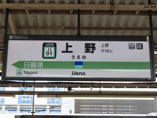 上野駅 Ueno Sta.