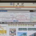 Photos: 小菅駅 Kosuge Sta.