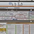 新田駅 Shinden Sta.