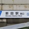Photos: 新田駅 Shinden Sta.