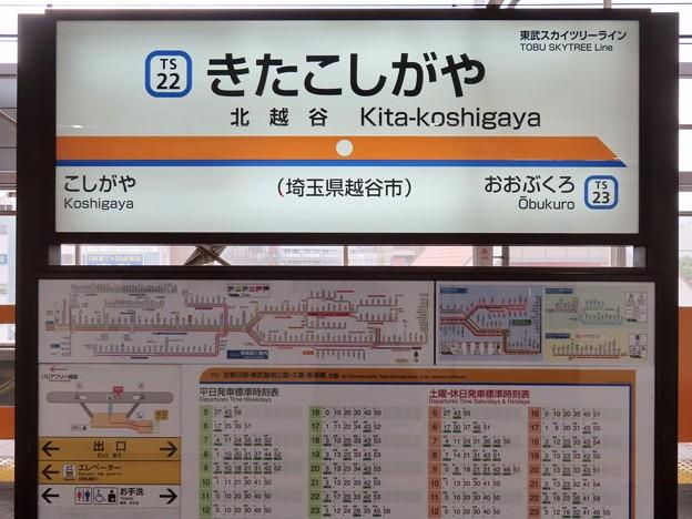 北越谷駅 Kita-koshigaya Sta.