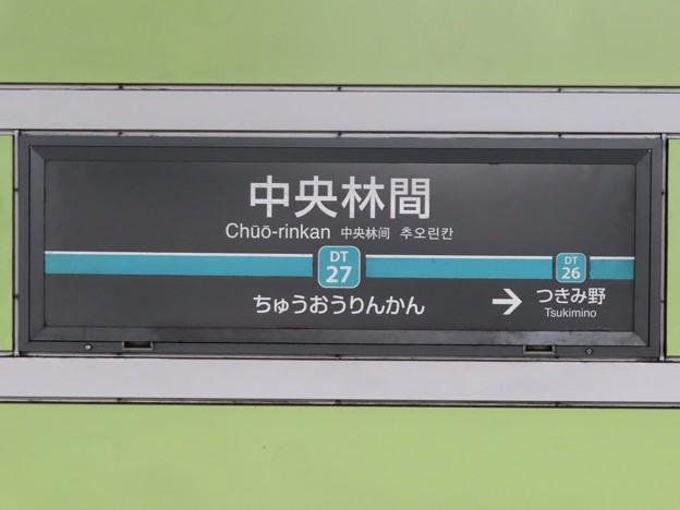 中央林間駅 Chuo-rinkan Sta.