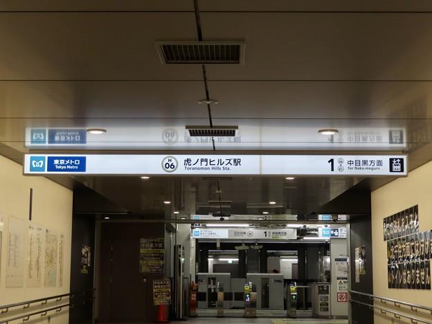 虎ノ門ヒルズ駅 Toranomon Hilis Sta.