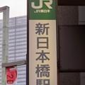 Photos: 新日本橋駅 Shin-Nihombashi Sta.
